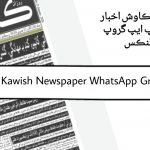 Kawish Newspaper WhatsApp Group Links