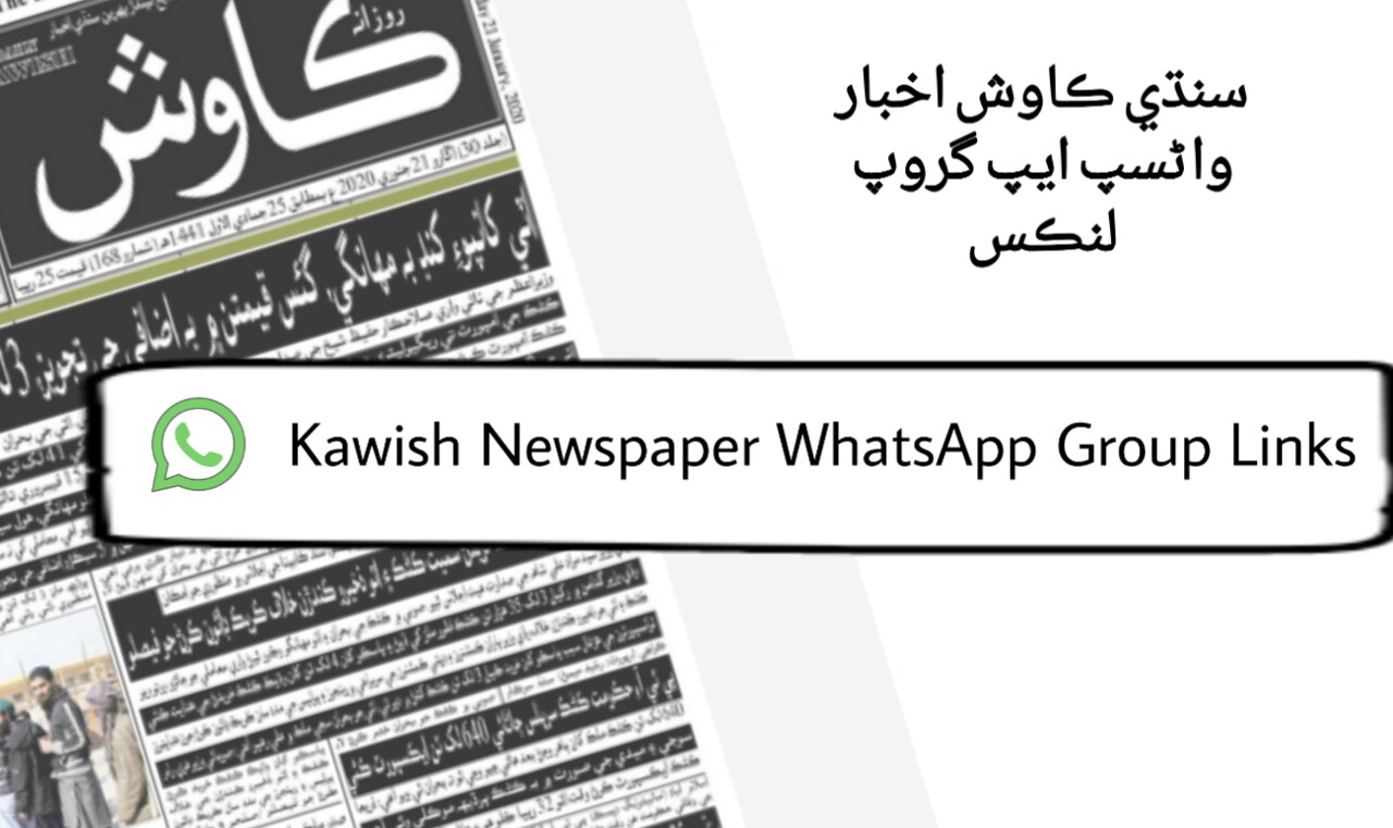 Kawish Newspaper WhatsApp Group Links – Kawish WhatsApp Groups