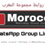 Morocco WhatsApp Group Links